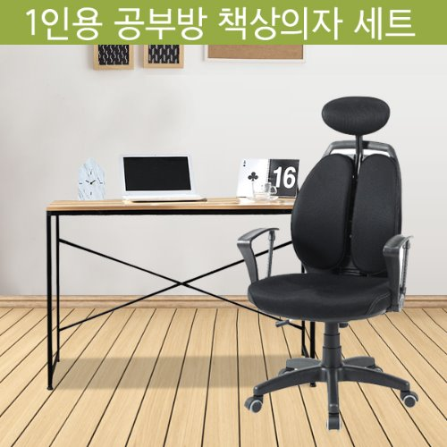 1인용 공부방 책상의자 세트 스마트체어세트 1400